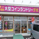 大型コインランドリーデポ カインズ香取小見川店様